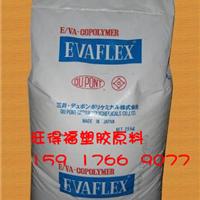 供应EVA P3307三井聚合注塑级