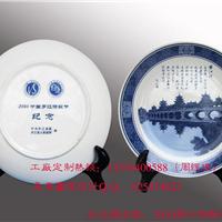 会议礼品陶瓷纪念盘