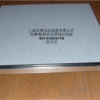 供应防静电瓷砖活动地板 防静电地板