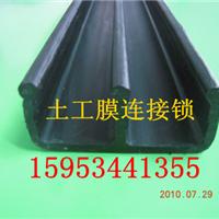 供应E型土工膜连接锁厂家