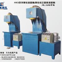 供应单柱液压校平机,单柱液压机,液压机厂家
