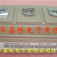 供应2MBI400U4H-120-50
