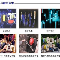 供应广东光缆 单模光缆 4芯光缆 6芯光缆 8芯光缆