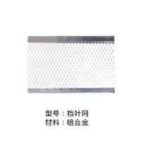 供应铝合金档叶网