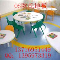 供应金苹果幼儿园专用塑胶地板