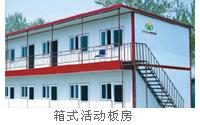 供应箱式集体宿舍