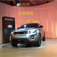 上海展览专用地板,车展使用地板