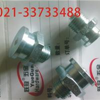 供应DIN3404平扣式油嘴