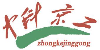 中科京工(北京)科技发展有限公司