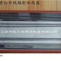 供应红外线加热管反光罩