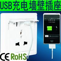 usb充电器 USB墙壁插座 多功能插座 深圳插座厂家招商