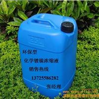DSE-1超光亮整平型浓缩液化学镀镍