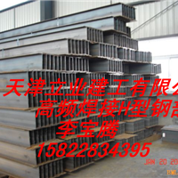 供应天津高频焊接H型钢