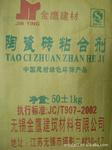 供应无锡金鹰JY-1瓷砖粘合剂,瓷砖粘结剂,瓷砖胶