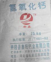 供应井陉氢氧化钙,污水处理脱硫专用氢氧化钙