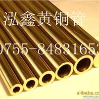 深圳泓鑫供应C28000黄铜管★C28000黄铜管价格行情