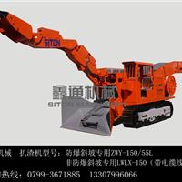 江西鑫通隧道扒渣机ZWY-150/55L