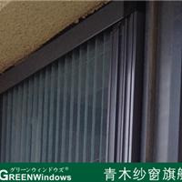 供应青木纱窗|隐形纱窗|可拆洗纱窗|防蚊纱窗