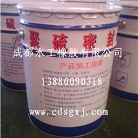 供應四川雙組份聚硫密封膏,成都聚硫密封膏-成都水工橡膠