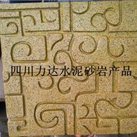供应四川力达水泥砂岩/文化石/铸造石