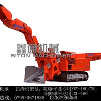 江西鑫通隧道扒渣机ZWY-180/79L