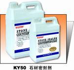 供应云石护理剂规格价格厂家