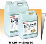 供应石材护理剂 美国思康KY20水性防护剂