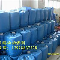 供应高旺新型醇基燃料添加剂,高效节能甲醇乳化剂,助燃剂