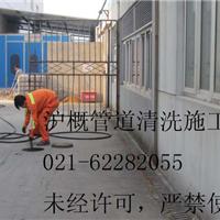 供应上海下水道疏通价钱、上海下水道清洗报价