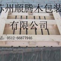 供应昆山木箱昆山设备包装箱免熏蒸木箱胶合栈板