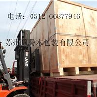 无锡木箱无锡包装箱免熏蒸木箱胶合板箱
