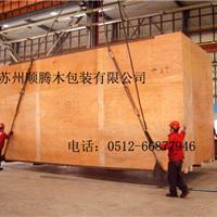 供应无锡木箱大型机器包装箱