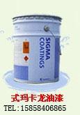PPG式玛卡龙(sigma西格玛)油漆销售处