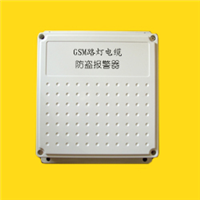 供应GSM路灯电缆防盗报警器,GSM路灯电缆防盗报警器厂家