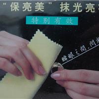 供应日本保亮美抹光亮布