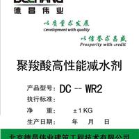 聚羧酸减水剂 聚羧酸高性能减水剂