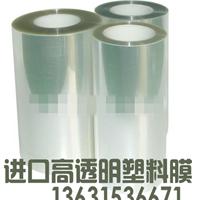供应透明PET胶片/耐高温PET片基