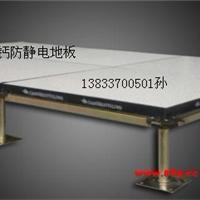 供应沧州黄骅港防静电陶瓷硫酸钙防静电地板