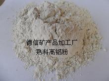供应小制模铸造涂料专用熟料铝矾土