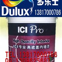 供应超低价】ICI专业高遮盖内墙漆A879-05001