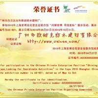 上海世博会入场企业