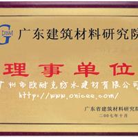 广东建筑材料研究院理事单位