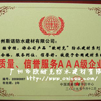 质量、信誉服务AAA级企业