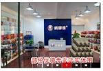广东威娜漆实业有限公司