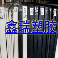 供应美国杜邦聚甲醛POM板 POM-C板/POM-H板