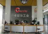 昆山卡尼尔工业设备有限公司