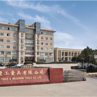 宁波宝丰工量具有限公司