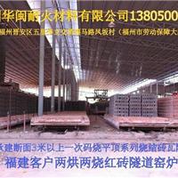 平顶/拱顶两烘两烧隧道窑 日产19万块 质量保证 技术领先