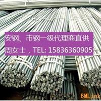 安钢螺纹钢 安阳钢铁股份有限公司
