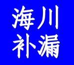 东莞市海川防水补漏有限公司